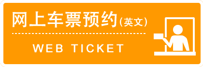 WEB TICKET RESERVATION